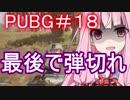 【PUBG】最後に弾が切れてしまった・えびドン勝#18【VOICEROID実況】