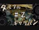 【FFCC】タミフルカバディR-EX タミフルキャラバン #2