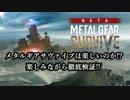 【メタルギアサバイブ】徹底検証!!メタルギアサバイブは面白いのか!?