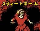 (゚A゚;)めちゃおどかしてくるスウィートホーム(20)