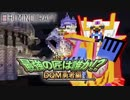 【日刊Minecraft】最強の匠は誰か!?DQM勇者編 裏技的攻略第4章【4人実況】
