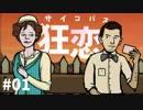 クセが凄すぎるクレイジー脱出ゲーム #01【Rusty Lake: Roots】 thumbnail