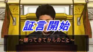 逆転淫夢裁判 第2話「逆転スタジオ」part8『アプローチ』