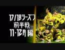 時系列に沿って観る 香川真司プレー集 17/18前半戦(11,12月)