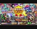 【モンスト】高速復刻ガチャ10連!【ガチャ】