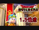 【実況】1.5倍速ドラゴンクエストビルダーズ part7