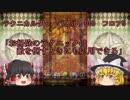 【ゆっくり実況】テクニカルタワーバトル DIO フロア5【ジョジョSS】