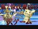 【ポケモンUSM】リーフィアと勝利を積み上げるシングルレート#12【19xx】
