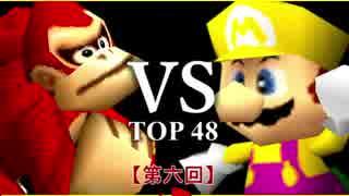 【第六回】64スマブラCPUトナメ実況【一回戦第十五試合】