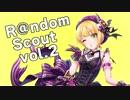 【R@ndom Scout Vol.2】スーパーウルトラハイパーミラクルロマンチック