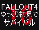 FALLOUT4 ゆっくり初見でSURVIVAL 16