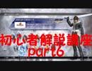 【DFFNT】元アケ勢が教える初心者解説講座part6【スコール編:対人戦編】