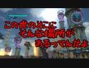 【ゆっくり実況】THE 饅頭防衛軍 Pt3【地球防衛軍5】