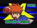 【ポケモンUSM】野生のグリーンが現れた【PART2】