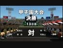 栄冠ナイン 2人雑談プレイ【桃+・足湯】 200