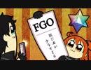 【手描きFGO】贋作復刻・邪ンヌピックアップガチャ爆【怒】
