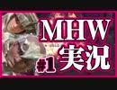 【モンスターハンター:ワールドβ実況】7年ぶりに妹とモンハンやる!#1