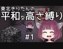 【Minecraft】東北きりたんの平和な高さ縛り#1【VOICEROID実況】