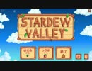 【実況】就職先は牧場でした。【Stardew Valley】#1