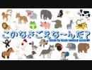 【わんわんお!】動物に声をあててみたにゃ〜