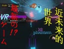 ゲーム実況1‐21 近未来的世界の最新のVRゲーム!? SAINTS ROW THE 3