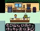 UNDERTALE-全ルート実況プレイPart.8(コミュニティ動画)