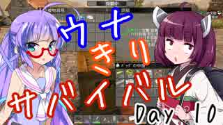 【7DTD】 ウナきりサバイバル! Part.10 (α16.4)