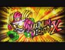 【10分耐久】マキシマムマイティX&ハイパームテキ変身音声