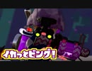 【Splatoon2】イカっとビング! part18