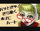 【#めがみんプロジェクト】MEGA◎メガネ【オリジナル曲】