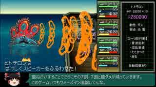 【ゆっくり実況】メタルマックス2R 初周から難易度ゴッド Part17
