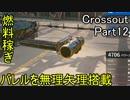 【Crossout】自由に車を作ってバトル Part12・生声実況