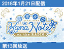 第18位:【第13回】 優木かな KANANOTE on the radio thumbnail