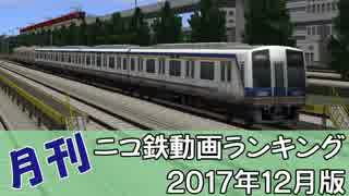 【A列車で行こう】月刊ニコ鉄動画ランキング2017年12月版