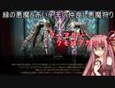 【VOICEROID実況】緑の悪魔と赤い子羊の仲良し悪魔狩り【Victor Vran】Part2