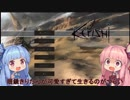 【Kenshi】早口姉妹のKenshi初見プレイpart16【VOICEROID】