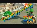 【実況】始めていくぜ!マリオカート8DX part135