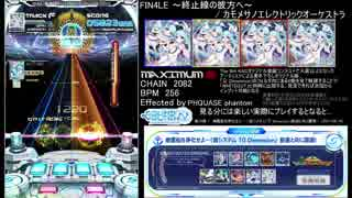 [SDVXⅣ] エフェクター別譜面まとめ PHQUASE編 part19