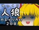 ゆっくり長期人狼06 カエイヅカ村 2日目