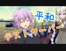 【PUBG】椅子取りゲーム【ゆずきづマップちゃん】