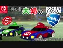 【夫婦実況】噛み合わない初心者2人の[Rocket League] Part5【Nintendo Switch版】