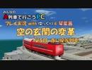 【APC】プレイ実況「空の玄関の変革」 第5回【琴葉葵+琴葉茜】