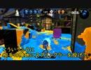 フェス100傑勢コメディ派のナワバリバトル【スプラトゥーン2】