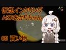 【Splatoon2】仮想インクリングAKRあかりちゃん_05買い物