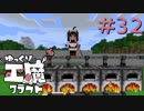 ゆっくり工魔クラフトS5 Part32【minecraft1.10.2】0148