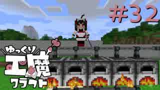 ゆっくり工魔クラフトS5 Part32【minecraf