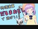 物理演算だるまおとしで遊ぼう!(・8・)