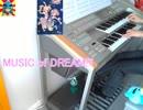 【アイカツスターズ!】MUSIC of DREAM!!! エレクトーン演奏