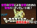 【ポケモンUSM】変態の変態による変態のためのレート戦.2【異常気象パ】