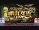【FGO】琴葉姉妹のグランドオーダー 2【不定期】